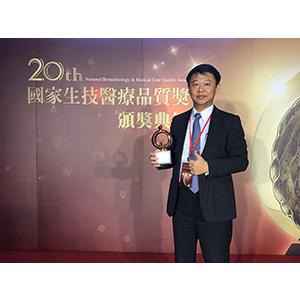 第20屆國家生技醫療品質獎-銅牌獎-佐證3